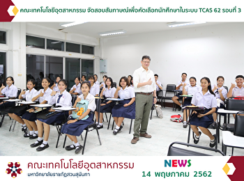 คณะเทคโนฯ จัดสอบสัมภาษณ์เพื่อคัดเลือกนักศึกษาในระบบ TCAS 62 รอบที่ 3