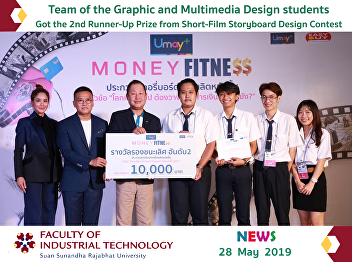 The Industrial Technology Students of Suan Sunandha Rajabhat University Got the 2nd Runner-Up Prize from Short-Film Storyboard Design Contest