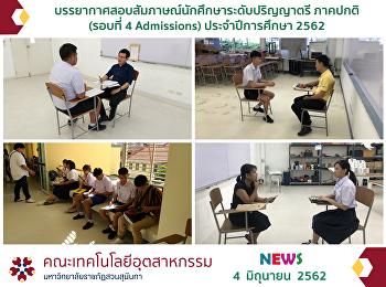 บรรยากาศสอบสัมภาษณ์นักศึกษาระดับปริญญาตรี ภาคปกติ (รอบที่ 4 Admissions) ประจำปีการศึกษา 2562