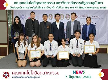 การประชุมวิชาการสำหรับนักศึกษาระดับชาติ ครั้งที่ 2