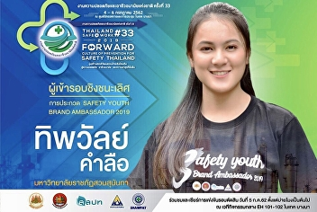 Miss Tippawan Kumlue who got the finalist in the Safety Youth Brand Ambassador 2019 Contest,