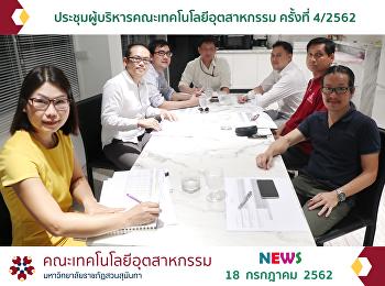 ประชุมผู้บริหารคณะเทคโนโลยีอุตสาหกรรม ครั้งที่ 4/2562