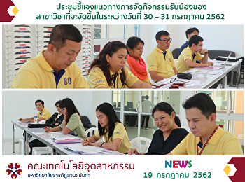 ประชุมชี้แจงแนวทางการจัดกิจกรรมรับน้องของสาขาวิชาที่จะจัดขึ้นในระหว่างวันที่ 30 – 31 กรกฎาคม 2562