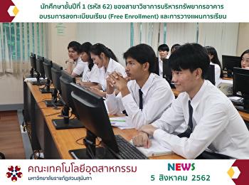 นักศึกษาชั้นปีที่ 1 (รหัส 62) ของสาขาวิชาการบริหารทรัพยากรอาคาร อบรมการลงทะเบียนเรียน (Free Enrollment) และการวางแผนการเรียน