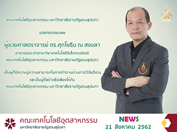 Compliment Asst. Prof. Dr.Supayotin  Na Songkla is a person with knowledge and ability in outstanding research work.