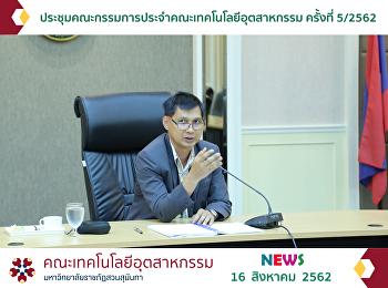ประชุมคณะกรรมการประจำคณะเทคโนโลยีอุตสาหกรรม ครั้งที่ 5/2562