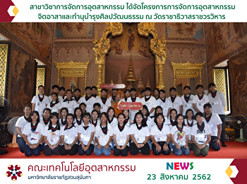 Department of Industrial Management organized the project of voluntary industrial management as well as arts and culture preservation at Rajathiwat Ratchaworawihan Temple