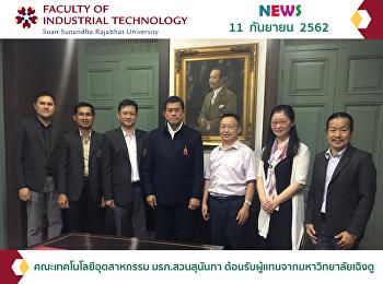 คณะเทคโนโลยีอุตสาหกรรม มรภ.สวนสุนันทา ต้อนรับผู้แทนจากมหาวิทยาลัยเฉิงตู