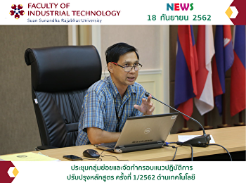 ประชุมกลุ่มย่อยและจัดทำกรอบแนวปฏิบัติการปรับปรุงหลักสูตร ครั้งที่ 1/2562 ด้านเทคโนโลยี