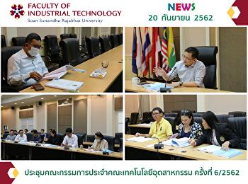 ประชุมคณะกรรมการประจำคณะเทคโนโลยีอุตสาหกรรม ครั้งที่ 6/2562