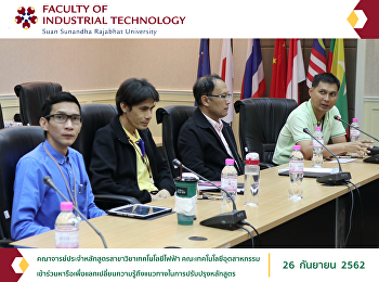 Teachers from the Department of Electrical Technology, the Faculty of Industrial Technology, participated in the academic discussion on curriculum improvement guideline