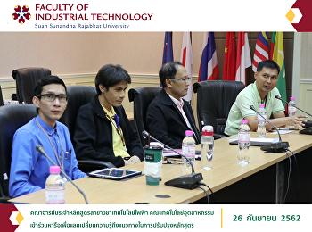 คณาจารย์ประจำหลักสูตรสาขาวิชาเทคโนโลยีไฟฟ้า คณะเทคโนโลยีอุตสาหกรรม ได้เข้าร่วมหารือเพื่อแลกเปลี่ยนความรู้ถึงแนวทางในการปรับปรุงหลักสูตร