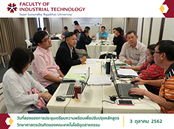 The second day of the meeting to get ready for developing the curriculum of Bachelor of Science of the Faculty of Industrial Technology