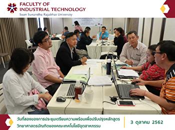 วันที่สองของการประชุมเตรียมความพร้อมเพื่อปรับปรุงหลักสูตรวิทยาศาสตรบัณฑิตของคณะเทคโนโลยีอุตสาหกรรม