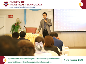 ผู้บริหารและอาจารย์คณะเทคโนโลยีอุตสาหกรรม นำโดย ผศ.ดร.พลัง วงษ์ธนสุภรณ์ คณบดี เข้าร่วมประชุมขับเคลื่อนทิศทางยุทธศาสตร์พัฒนามหาวิทยาลัยราชภัฏสวนสุนันทา ในศตวรรษที่ 21
