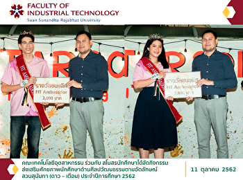 The Faculty of Industrial Technology cooperated with the Student Union to organize the activity for promoting students' art and cultural potential corresponding to Suan Sunandha identity (Mr. and Miss popular vote) of the academic year 2019