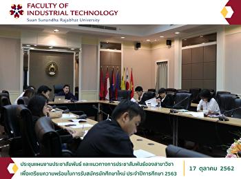ประชุมแผนงานประชาสัมพันธ์ และแนวทางการประชาสัมพันธ์ของสาขาวิชาเพื่อเตรียมความพร้อมในการรับสมัครนักศึกษาใหม่ ประจำปีการศึกษา 2563