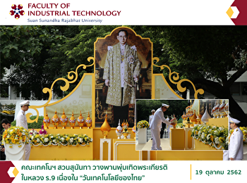 "The Faculty of Industrial Technology, Suan Sunandha Rajabhat University, Laid the Pedestal Trays to Honor King Rama IX in ""Thai Technology Day"""