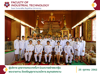 The Executives and Personnel from the Faculty of Industrial Technology Participated in Offering the Royal Kathin Robes at Charoen Sukaram Worawihan Temple in Samut Songkhram