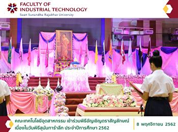 คณะเทคโนโลยีอุตสาหกรรม เข้าร่วมพิธีอัญเชิญตราสัญลักษณ์เนื่องในวันพิธีสุนันทารำลึก ประจำปีการศึกษา 2562