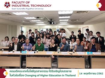 คณบดีคณะเทคโนโลยีอุตสาหกรรม ได้รับเชิญไปบรรยาย ในหัวข้อเรื่อง Changing of Higher Education in Thailand: Crisis, Disrupted and Reorganization ณ. Wenzao Ursuline University of Languages, Kaohsiung City, Taiwan