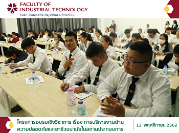 The academic training on the management of safety technology and occupational health in an organization