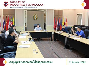 ประชุมผู้บริหารคณะเทคโนโลยีอุตสาหกรรม