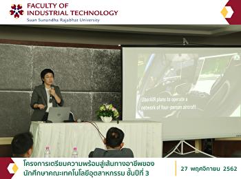 โครงการเตรียมความพร้อมสู่เส้นทางอาชีพของนักศึกษาคณะเทคโนโลยีอุตสาหกรรม ชั้นปีที่ 3