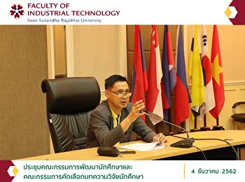 ประชุมคณะกรรมการพัฒนานักศึกษาและคณะกรรมการคัดเลือกบทความวิจัยนักศึกษา