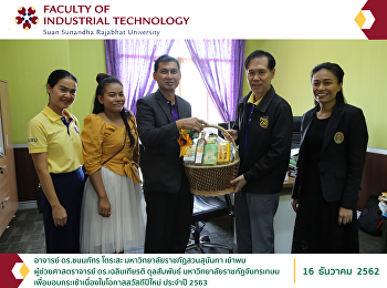 อาจารย์ ดร.ชนมภัทร โตระสะ มหาวิทยาลัยราชภัฏสวนสุนันทา เข้าพบ ผู้ช่วยศาสตราจารย์ ดร.เฉลิมเกียรติ ดุลสัมพันธ์ มหาวิทยาลัยราชภัฏจันทรเกษม เพื่อมอบกระเช้าเนื่องในโอกาสสวัสดีปีใหม่ ประจำปี 2563