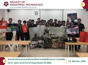 สาขาวิชาวิศวกรรมคอมพิวเตอร์ การแข่งขันโครงการ การแข่งขันเกม E- Sport 2019 Call of Duty Mobile CE SSRU