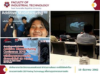 นักศึกษาสาขาวิชาวิศวกรรมคอมพิวเตอร์ เข้าร่วมงานสัมมนา เทคโนโลยีพลิกโฉม กระบวนการผลิต (3D Printing Technology) เพื่องานอุตสาหกรรมการผลิต