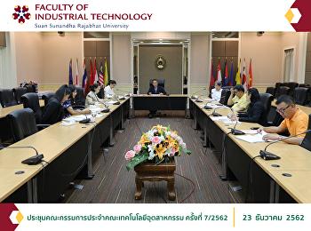 ประชุมคณะกรรมการประจำคณะเทคโนโลยีอุตสาหกรรม ครั้งที่ 7/2562