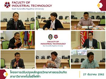 โครงการปรับปรุงหลักสูตรวิทยาศาสตรบัณฑิต สาขาวิชาเทคโนโลยีไฟฟ้า
