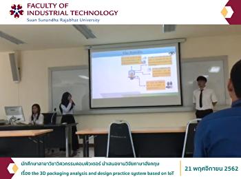 นักศึกษาสาขาวิชาวิศวกรรมคอมพิวเตอร์ นำเสนองานวิจัยภาษาอังกฤษ เรื่อง the 3D packaging analysis and design practice system based on IoT