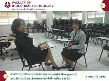 สาขาวิชาการจัดการอุตสาหกรรม (Industrial Management)  สอบสัมภาษณ์ รอบ Portfolio ประจำปีการศึกษา 2563