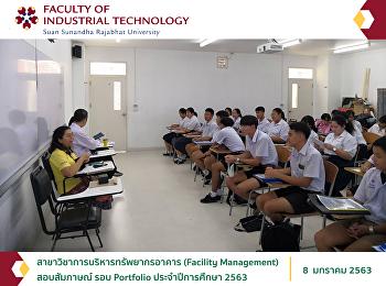 สาขาวิชาการบริหารทรัพยากรอาคาร (Facility Management) สอบสัมภาษณ์ รอบ Portfolio ประจำปีการศึกษา 2563
