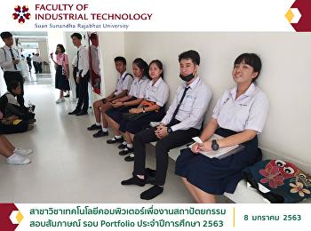 สาขาวิชาเทคโนโลยีคอมพิวเตอร์เพื่องานสถาปัตยกรรม (Technology Computer Application in Architecture) บรรยากาศสอบสัมภาษณ์ ภาคปกติ ระดับปริญญาตรี รอบ Portfolio ประจำปีการศึกษา 2563