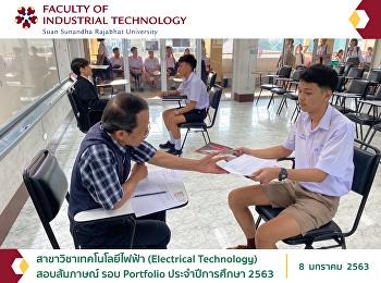สาขาวิชาเทคโนโลยีไฟฟ้า (Electrical Technology) บรรยากาศสอบสัมภาษณ์ ภาคปกติ ระดับปริญญาตรี รอบ Portfolio ประจำปีการศึกษา 2563