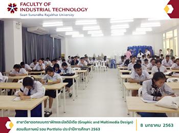 สาขาวิชาออกแบบกราฟิกและมัลติมีเดีย (Graphic and Multimedia Design) บรรยากาศสอบสัมภาษณ์ ภาคปกติ ระดับปริญญาตรี รอบ Portfolio ประจำปีการศึกษา 2563