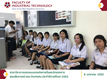 สาขาวิชาการออกแบบตกแต่งภายในและนิทรรศการ (Interior and Exhibition Design) บรรยากาศสอบสัมภาษณ์ ภาคปกติ ระดับปริญญาตรี รอบ Portfolio ประจำปีการศึกษา 2563