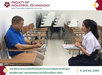 สาขาวิชาออกแบบผลิตภัณฑ์อุตสาหกรรม (Industrial Design) บรรยากาศสอบสัมภาษณ์ ภาคปกติ ระดับปริญญาตรี รอบ Portfolio ประจำปีการศึกษา 2563