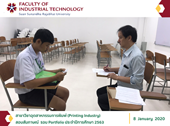 สาขาวิชาอุตสาหกรรมการพิมพ์ (Printing Industry) บรรยากาศสอบสัมภาษณ์ ภาคปกติ ระดับปริญญาตรี รอบ Portfolio ประจำปีการศึกษา 2563