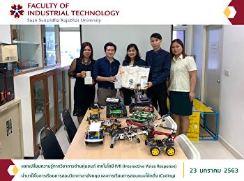 แลกเปลี่ยนความรู้ทางวิชาการด้านหุ่นยนต์ เทคโนโลยี IVR (Interactive Voice Response)นำมาใช้ในการเรียนการสอนวิชาภาษาอังกฤษ และการเรียนการสอนแบบโค้ดดิ้ง (Coding)
