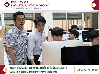 โครงการอบรมความรู้และทักษะการใช้เทคโนโลยีสารสนเทศ  หลักสูตร Adobe Lightroom for Photography