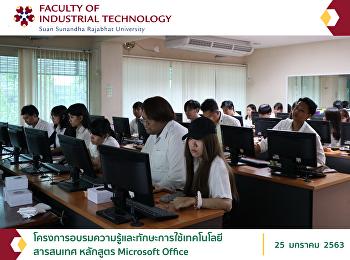 โครงการอบรมความรู้และทักษะการใช้เทคโนโลยี สารสนเทศ หลักสูตร Microsoft Office