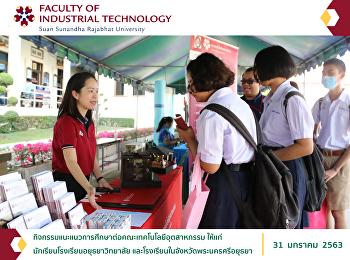 กิจกรรมแนะแนวการศึกษาต่อคณะเทคโนโลยีอุตสาหกรรม ให้แก่ นักเรียนโรงเรียนอยุธยาวิทยาลัย และโรงเรียนในจังหวัดพระนครศรีอยุธยา