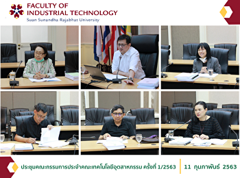 The 1st committee meeting of the Faculty of industrial Technology (1/2020)