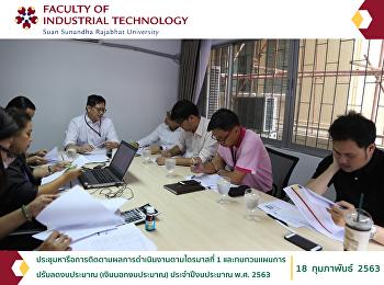 ประชุมหารือการติดตามผลการดำเนินงานตามไตรมาสที่ 1 และทบทวนแผนการ ปรับลดงบประมาณ (เงินนอกงบประมาณ) ประจำปีงบประมาณ พ.ศ. 2563