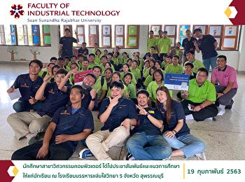 นักศึกษาสาขาวิศวกรรมคอมพิวเตอร์ ได้ไปประชาสัมพันธ์แนะแนวการศึกษา ให้แก่นักเรียน ณ โรงเรียนบรรหารแจ่มใสวิทยา 5 จังหวัด สุพรรณบุรี